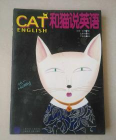 CAT和猫说英语  (无光盘)