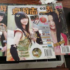 桌游志2010(首发号 1、2、3、)3本合售 (赠三国杀光盘2张)