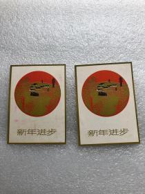 60年代新年贺卡,农村景色画,2张合售。