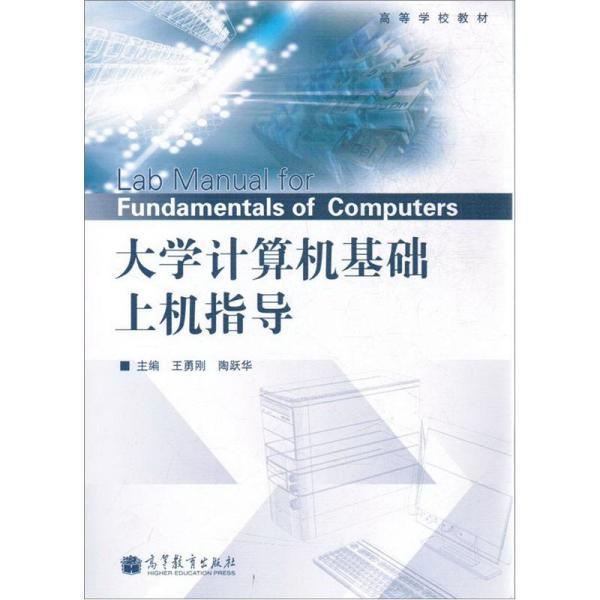 大学计算机基础上机指导