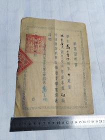 1954年毕业证明书(北京市前门区后孙公园小学)