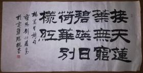 刘炳森款隶书杨万里诗句(四尺)
