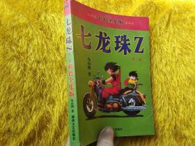 七龙珠Z第一部 (彩色全集版)