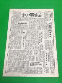 《察哈尔日报》1950年10月16日 第1563期 共6版
