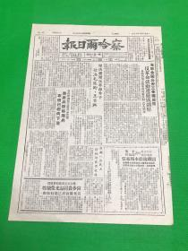《察哈尔日报》1950年10月17日 第1564期 共6版 坚镇压反革命?