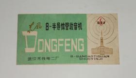 东风817型半导体收音机说明书