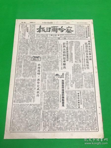 《察哈尔日报》1950年10月20日 第1567期 共6版 (生日报)