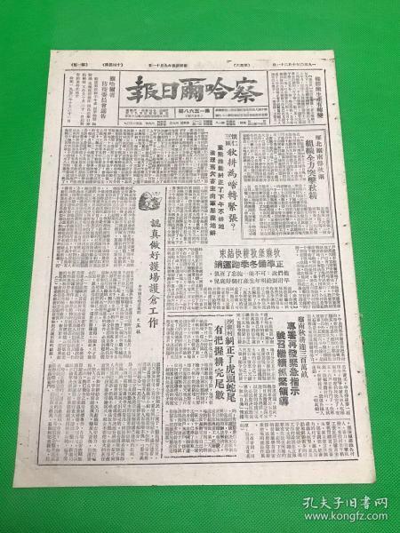 《察哈尔日报》1950年10月21日 第1568期 共6版 (生日报)