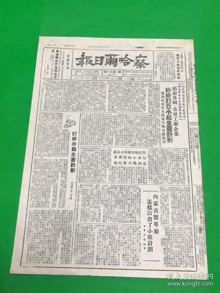 《察哈尔日报》1950早10月24日 第1571期 共6版 (生日报)