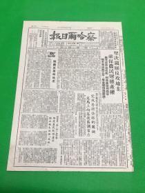 《察哈尔日报》1950年10月26日 第1573期 共6版 (生日报)