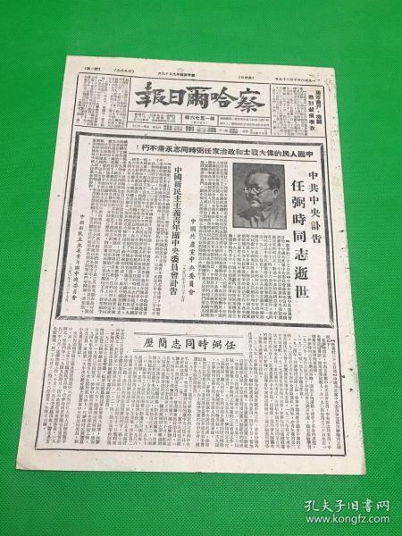 《察哈尔日报》1950年10月29日 第1576期 共6版 任弼时同志逝世