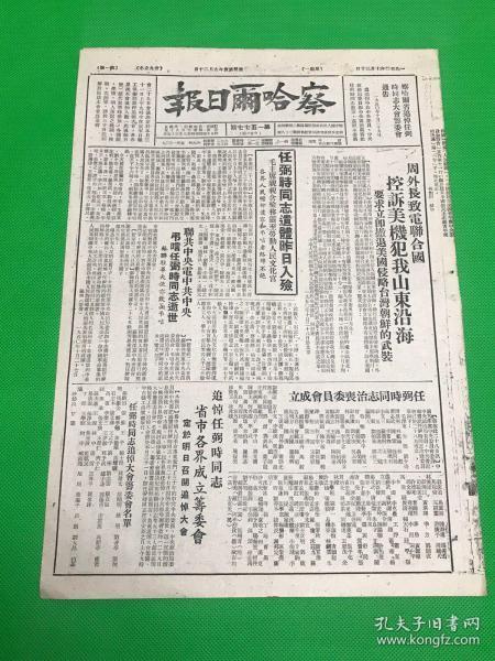 《察哈尔日报》1950年10月30日 第1577期 共6版 (生日报)