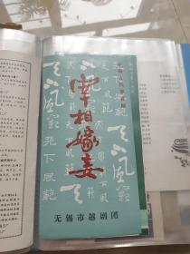 越剧 新编古代悲剧喜剧宰相嫁接