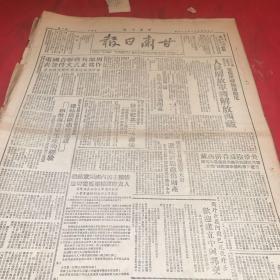 甘肃日报 1949年11月 6份