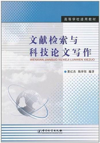 文献检索与科技论文写作