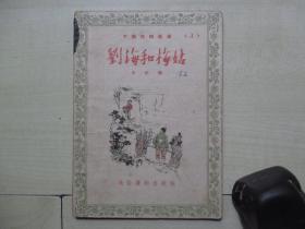 1956年通俗读物出版社32开:刘海和梅姑