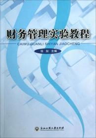 财务管理实验教程