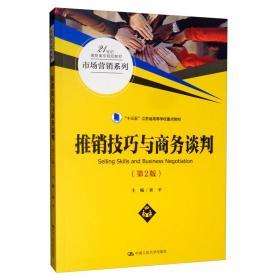 推销技巧与商务谈判(第2版)