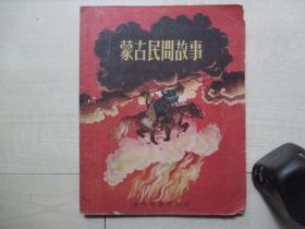1955年少年儿童出版社1版1印28开插图本:蒙古民间故事