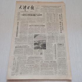 天津日报1984年10月13日(4开四版)我市第三梯队初具规模;当仁不让主动进攻。