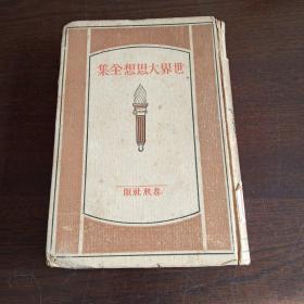 世界大思想全集 26(日文原版,有套盒,昭和3年)
