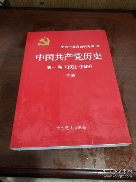 中国共产党历史:第一卷(1921—1949)(全二册)