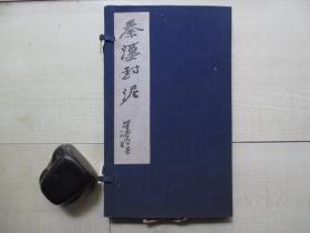 (14.2*24.1CM)线装拓本:秦汉封泥谱   1函1册全