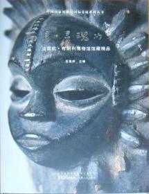 面具-灵魂的艺术