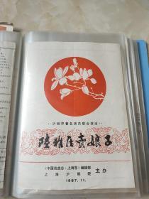 戏单 沪剧界著名演员联合演出陆雅  娘子