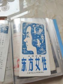 戏单:七场沪剧—- 东方女性