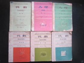 80年代老课本:老版初中数学课本教材教科书全套6本 【代数4本+几何2本,1980-81年,有笔迹】