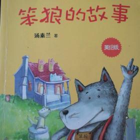 笨狼的故事:笨狼的故事(美绘版)