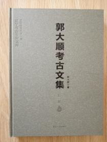 郭大顺考古文集,上、下册