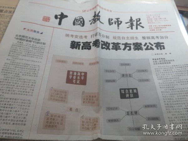 中国教师报2014.12.24