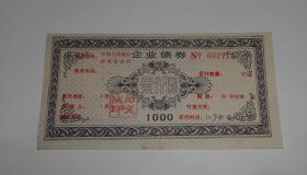 1993年沙市带钢厂企业债劵一张(有钢印)
