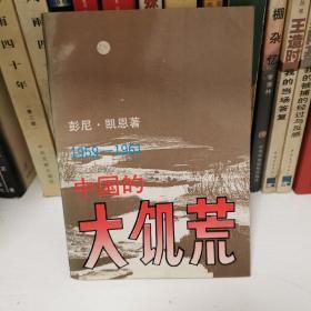 中国的大饥荒:1959-1961 : 对人口和社会的影响