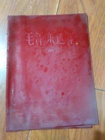 毛泽东选集(第四卷)红色塑料封皮1个。32开【货号:X3】自然旧。正版。详见书影