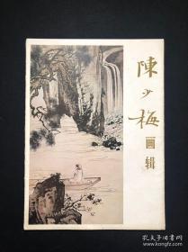陈少梅画辑(活页本.不缺页)