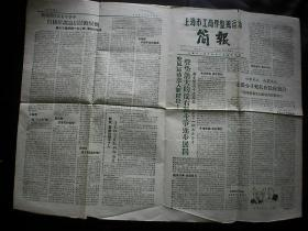 上海市工商界整风运动简报 1957年第20期  郏其庚