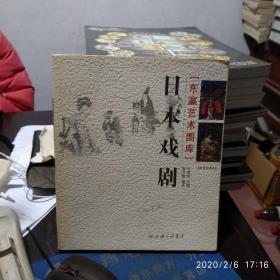 (上海三联) 日本戏剧:东瀛艺术图库(彩图收藏版)