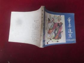 连环画:董卓进京:(三国演义之二)