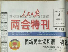 人民日报两会特刊(第1期―第14期全)2007.3.3――2007.3.16