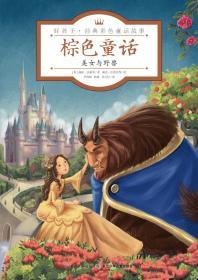 好孩子·经典彩色童话故事:棕色童话·美女与野兽