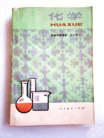 初中化学课本