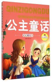 正版库存新书  公主童话
