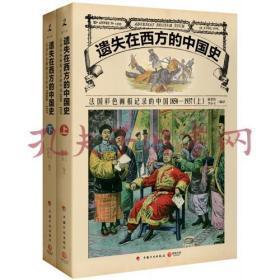 遗失在西方的中国史:法国彩色画报记录的中国1850-1937(上下2册)