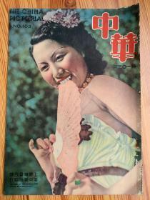 民国中华杂志103期