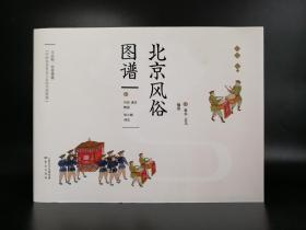毛边本  青木正儿编、内田道夫解说 、刘延年绘图 《北京风俗图谱》(一版一印)