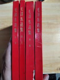 毛泽东选集一套(1一4)