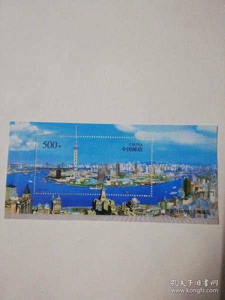 邮票  小型张  开发开放中的上海浦东